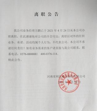 信阳利民搬家公司业务经理万鹏离职